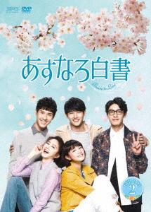 チャン・ティンフー, ワン・ジン あすなろ白書〜Brave to Love〜 DVD-BOX2