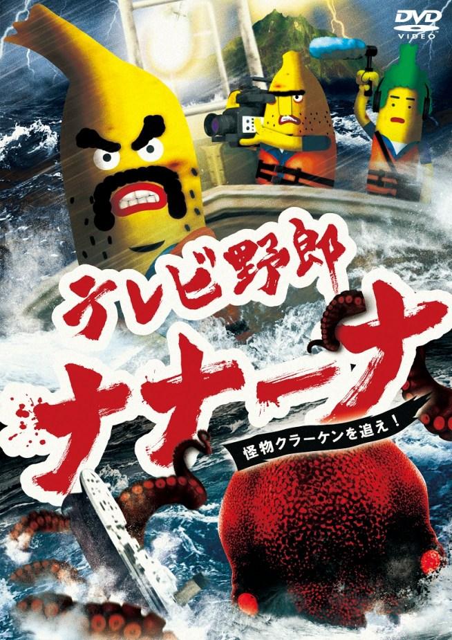 2,710円 テレビ野郎 ナナーナ 怪物クラーケンを追え!