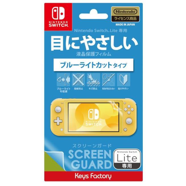 Nintendo Switch SCREEN GUARD for Nintendo Switch Lite(ブルーライトカットタイプ)