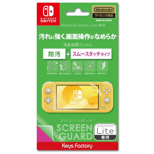 Nintendo Switch SCREEN GUARD for Nintendo Switch Lite(防汚+スムースタッチタイプ)