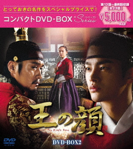 ソ・イングク, イ・ソンジェ 王の顔 コンパクトDVD-BOX2<スペシャルプライス版>