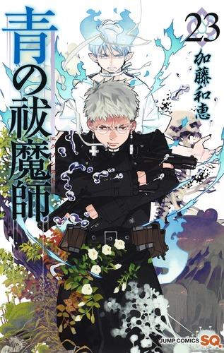 青の祓魔師 23 (ジャンプコミックス) [ 加藤 和恵 ]
