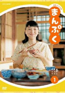 連続テレビ小説 まんぷく 完全版 DVD BOX1 安藤サクラ, 長谷川博己