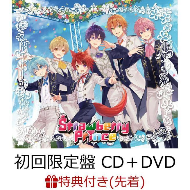 すとぷり 【先着特典】Strawberry Prince (初回限定盤 CD+DVD) (歌ってみたCD ジェルVer!!)