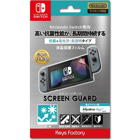 Nintendo Switch SCREEN GUARD for Nintendo Switch(抗菌+高光沢・高透明タイプ)
