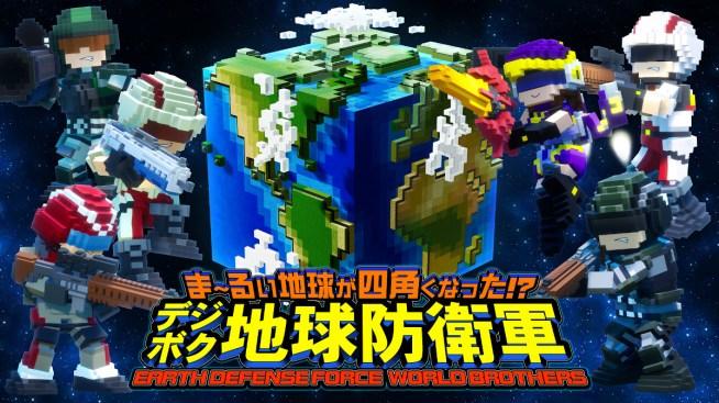 Nintendo Switch ま〜るい地球が四角くなった!? デジボク地球防衛軍 EARTH DEFENSE FORCE: WORLD BROTHERS ダブル入隊パック