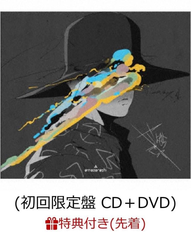 amazarashi 【先着特典】さよならごっこ (初回限定盤 CD+DVD) (オリジナルステッカー(D)付き)