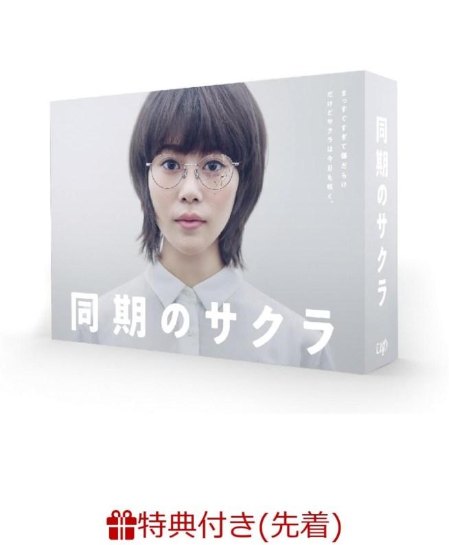 高畑充希 【先着特典】同期のサクラ DVD-BOX(番組オリジナルメガネ拭き付)