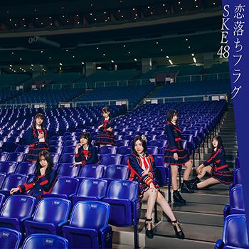 SKE48 恋落ちフラグ (初回限定盤A CD+DVD)