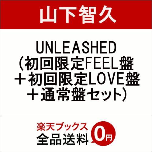 【予約】UNLEASHED (初回限定FEEL盤+初回限定LOVE盤+通常盤セット)【特典なし】
