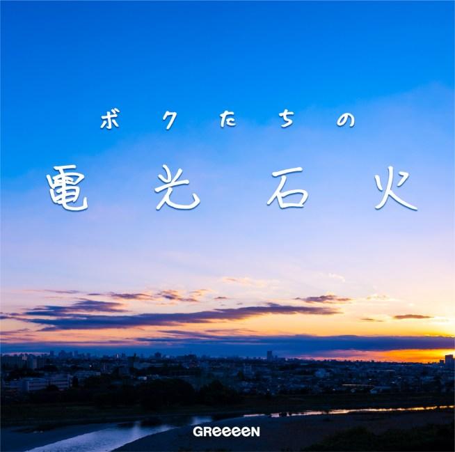 GReeeeN 【先着特典】ボクたちの電光石火 (電光石火クリアカード)
