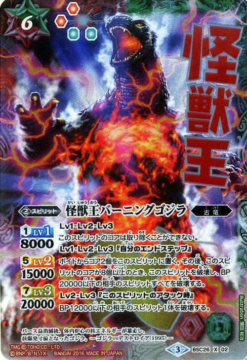Card Museum Battle Spirits  The KaijuKing Burning