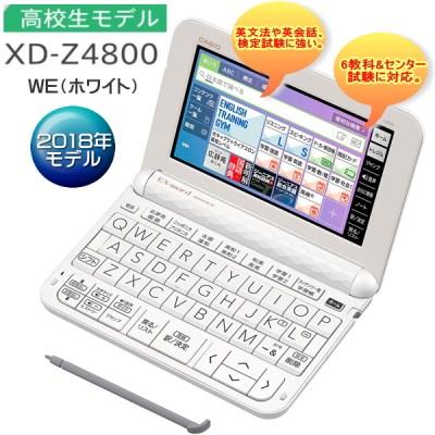 (在庫あり:4/3入荷予定)カシオ XD-Z4800WE 電子辞書 エクスワード(高校生モデル・209コンテンツ搭載)(ホワイト)(XD-Z4800-WE)(X...