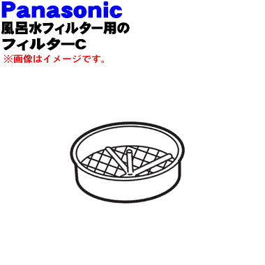 DENKITI: Filter C ★ one for National Panasonic washing