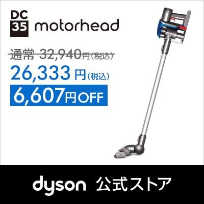 【Dyson MEGA SALE】30日09:59まで!【ミニモーターヘッド・フトンツール付】 ダイソン Dyson DC35 motorhead サイクロン式...