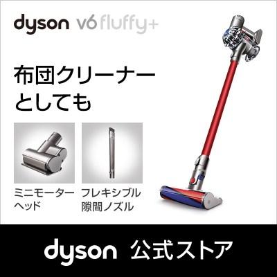 【布団クリーナーとしても】ダイソン Dyson V6 Fluffy+ サイクロン式 コードレス掃除機 dyson DC74MHPLS【新品/メーカー2年保証】