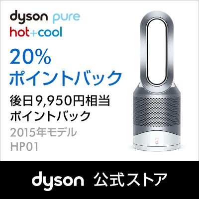 【20%ポイントバック】ダイソン Dyson Pure Hot+Cool HP01 WS 空気清浄機能付ファンヒーター 空気清浄機 扇風機 ホワイト/シルバー ...