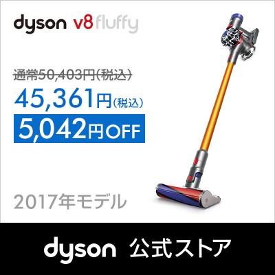 14日20時より!【Dyson MEGA SALE】【期間限定ポイント5倍】ダイソン Dyson V8 Fluffy サイクロン式 コードレス掃除機 SV10F...
