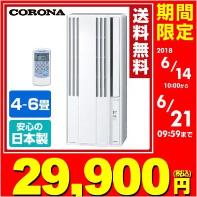 【あす楽】 コロナ(CORONA) ウインドエアコン 冷房専用タイプ (4-6畳) CW-16A(WS) 窓用エアコン ウィンドエアコン ウインドクーラー エア...