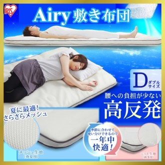 Airy Mattress Double Antibacterial Deodorant Sar D Laquo Winter Knits Summer Mesh Switch Cover Washable Iris Ohyama Body Pressure Dispersion Seasons