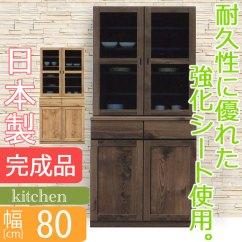 Kitchen Cabinet Latches Hgtv Design Furniture Village 日本乐天市场 斯堪的纳维亚厨房货架宽度80 厘米 产品信息