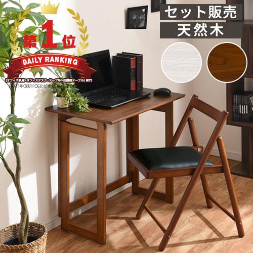 portable study chair sofa rocking gekiyasukaguya folding desk set computer pc office wood completed table high type compact 70