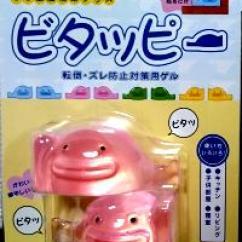 Kitchen Gel Mats Roll Out Cabinet Hirakata Giken Of Nonburen 三维地震辅助玩具vitappy 两个粉红色 4 色 电器花瓶厨房