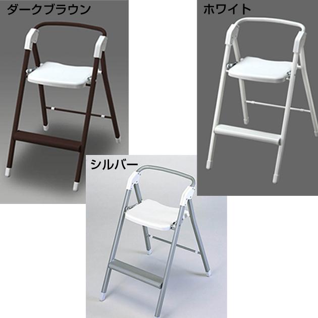 chairs for kitchen wine racks i office1 提高椅子宽53 纵深65 高79cm厨房 椅子 垫脚 折叠椅子折叠式的椅子 白 银子 暗褐色
