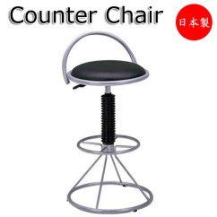 Chair Stands On Modern Kids Table And Chairs Kaguro R Counter High Bar Turn Type Going Up Down Leather Metal Stool Black Mt 0251t Rakuten Global