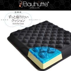 Gel Cushion For Chair Office Online India Kanon Web Low Rebound Amp Foam Back Pain Prevention Bauhytte Bauhutte Bsbc 80 G