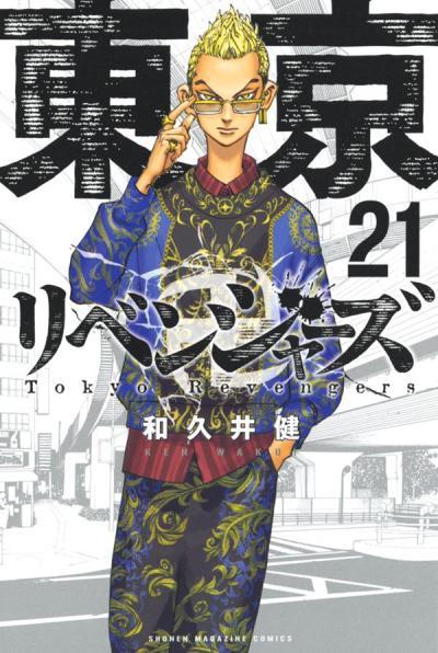 【新品・あす楽対応】東京卍リベンジャーズ 全巻セット(1〜21巻) / 和久井健