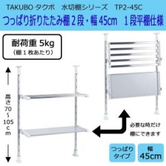 Kitchen Pull Out Shelves Marble Counters Lifetech Foods And Cosme 田洼田洼水关闭货架系列刚性折叠式2 架宽45 厘米