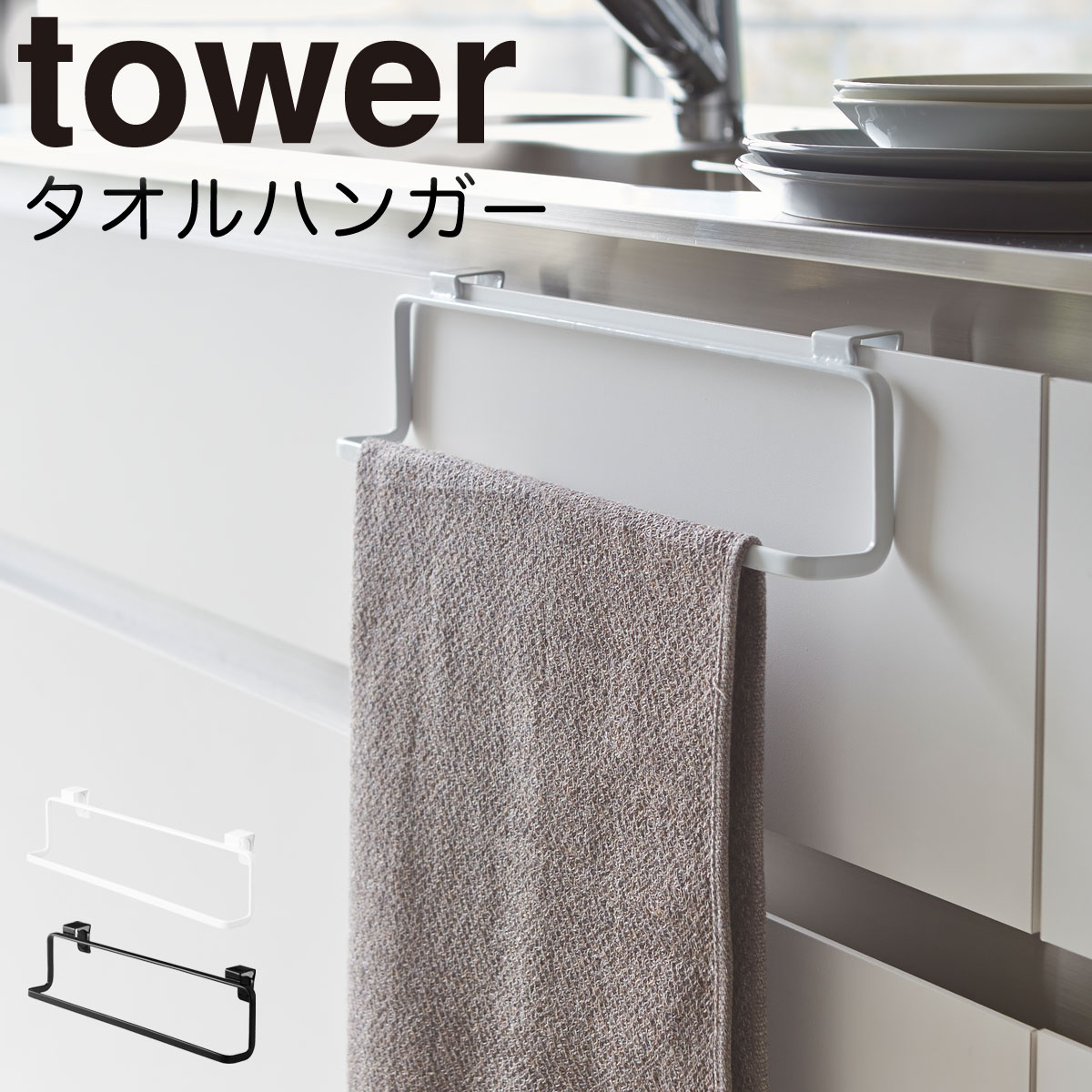 kitchen towel bars backsplash stick on tiles lighterya general store hanger iron tower wide gift present airing bar fashion of the man