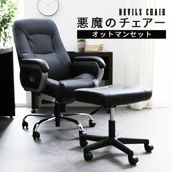 office chair with ottoman swing hs code low ya paso conceal and sale set recliner toe reclining leg for a large revolution including shipping