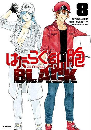 【入荷予約】【新品】はたらく細胞BLACK(1-8巻 全巻) 全巻セット 【5月下旬より発送予定】