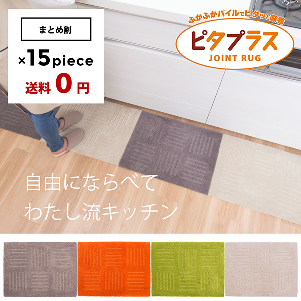 green kitchen mat outdoor with freestanding grill and rug factory 日本乐天市场 厨房垫皮塔饼放置大约45 厘米x 60 厘米 15 件
