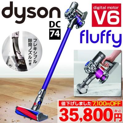 【フレキシブル隙間ノズル付】ダイソン V6 Fluffy(DC74)スティックセット(Dyson DC74MH フラフィ)モーターヘッド コードレス掃除機 ステ...