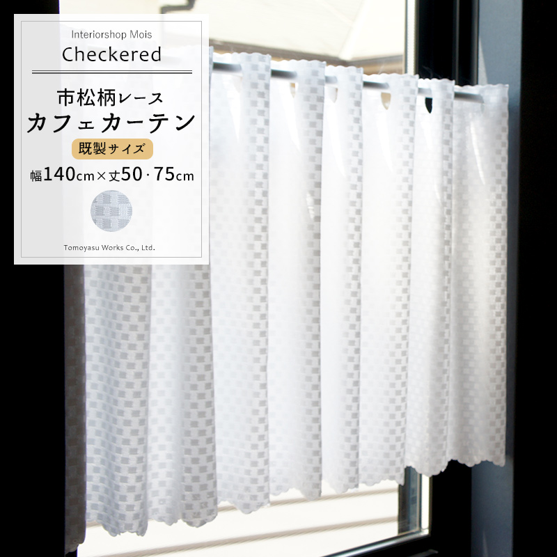 cafe kitchen curtains sinks & faucets mois 能从难以从外面看得见的镜子比赛的咖啡厅窗帘 市松格子 宽140cm