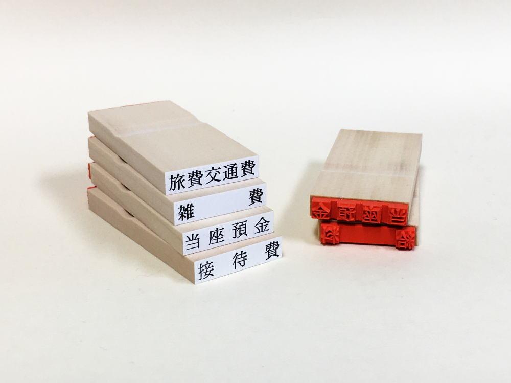 スタンプ ゴム印 勘定科目印6mm×25mm 4號5倍 勘定科目印 木製 超 ...