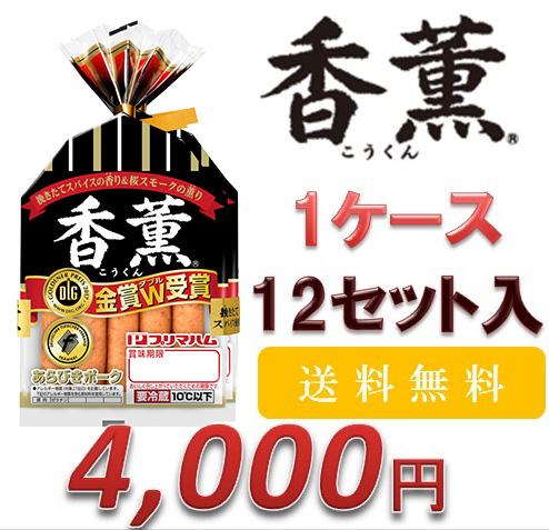 「プリマハム あらびき香薫ウインナー1ケース」を楽天で購入