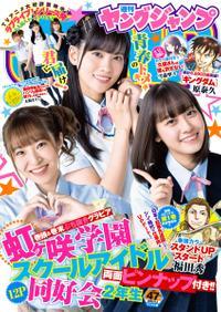 ヤングジャンプ 2020 No.47【電子書籍】[ ヤングジャンプ編集部 ]