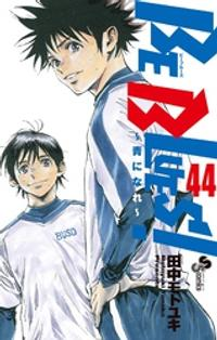 BE BLUES!〜青になれ〜(44)【電子書籍】[ 田中モトユキ ]