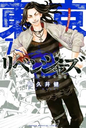 東京卍リベンジャーズ(7)【電子書籍】[ 和久井健 ]