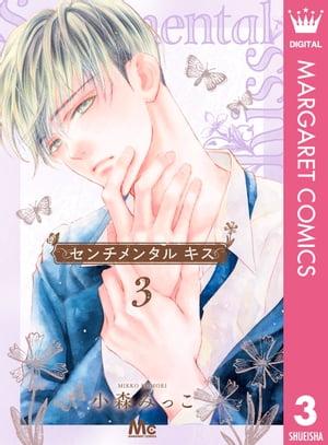 センチメンタル キス 3【電子書籍】[ 小森みっこ ]
