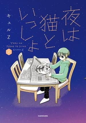 夜は猫といっしょ 2【電子書籍】[ キュルZ ]