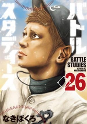 バトルスタディーズ(26)【電子書籍】[ なきぼくろ ]