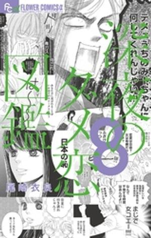深夜のダメ恋図鑑(8)【電子書籍】[ 尾崎衣良 ]