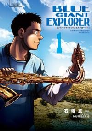 BLUE GIANT EXPLORER(1)【電子書籍】[ 石塚真一 ]