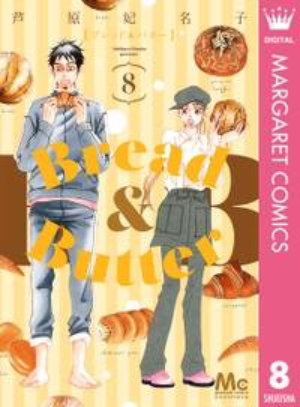 Bread&Butter 8【電子書籍】[ 芦原妃名子 ]