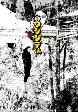 闇金ウシジマくん(45)【電子書籍】[ 真鍋昌平 ]